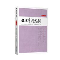 文史资料选辑・第170辑
