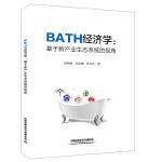 BATH经济学:基于新产业生态系统的视角