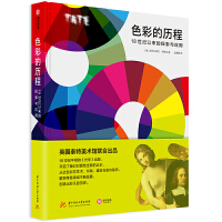 色彩的历程:18世纪以来的探索与应用