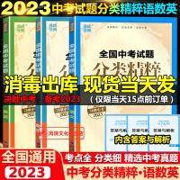 2021版全国中考试题分类精粹语文数学英语全3册通用版中考知识考点总复习2020年全国中考真题模拟考试卷初中九年级期中期