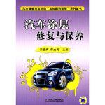 汽车涂层修复与保养,宋孟辉,郭大民,机械工业出版社,9787111300540