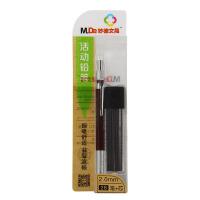 妙德 金属杆活动铅笔送一盒2.0mm2B铅芯(笔杆颜色随机)MH002免削活动铅笔自动铅笔按动铅笔芯按动考试涂卡写字铅