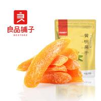 良品铺子黄桃果干98g*2 果脯果干水果干蜜饯零食袋装桃干桃脯