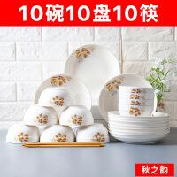 10人用碗碟套装陶瓷餐具景德镇餐具碗碟碗盘陶瓷套餐碗盘套装