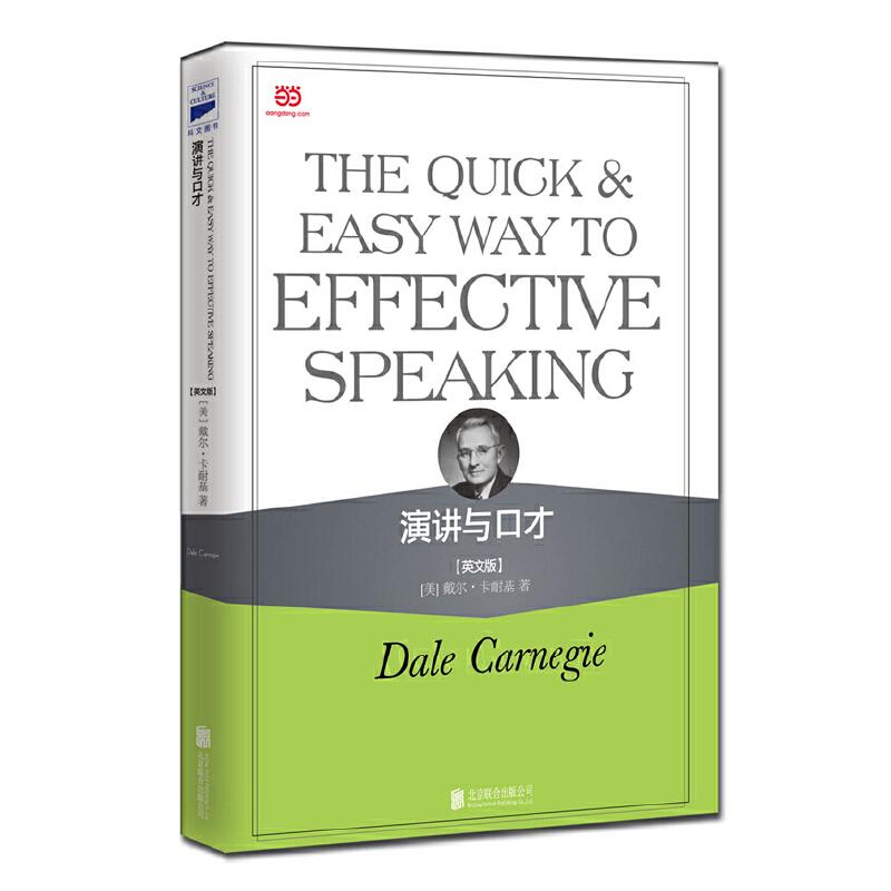 """演讲与口才 = The quick & easy way to effective speaking(英文版名著, 畅销全球的卡耐基演讲课程) 现代""""成人教育之父""""卡耐基演讲秘技的英文读本,成功从表达自己开始,""""言值""""比颜值更重要"""
