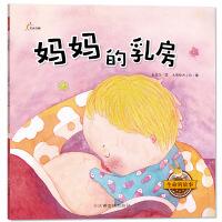 生命的故事:妈妈的乳房