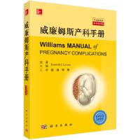 威廉姆斯产科手册(中文翻译版,原书第23版)