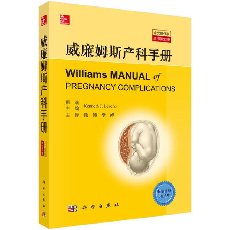 威廉姆斯产科手册(中文翻译版,原书第23版) 全新版本,原书第23版中文翻译版,畅销全球50余年,重点讲述产科合并症和并发症