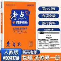新高考2022新版考点同步训练高中物理选择性必修第一册人教版 高二上物理选择性必修第一册RJ 新高考同步讲解练习资料