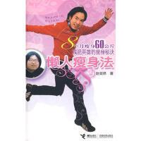 【正版二手书9成新左右】懒人法(附 赵奕然 接力出版社