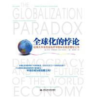 【包邮】《全球化的悖论》 [美] 丹尼罗德里克 中国人民大学出版社 9787300142043