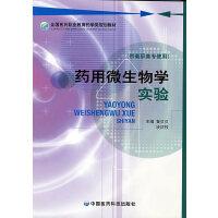 药用微生物学实验(全国医药职业教育药学类规划教材)