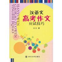 汉语文高考作文应试技巧