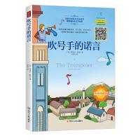 国际大奖儿童文学:吹号手的诺言(美绘插画版)