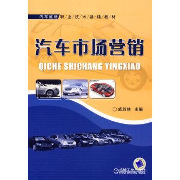汽车市场营销——汽车维修职业技术基础教材