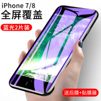 �O果7�化水凝膜iphone8plus手�C膜iphone7plus全屏覆�w�O果8�N膜高清�{米�o白�原
