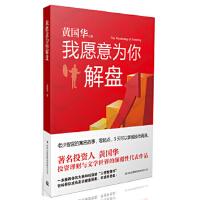 我愿意为你解盘 黄国华 吉林出版集团有限责任公司 9787546346540