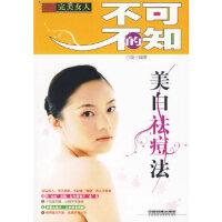 不可不知的美白祛痘法 白晶著 中国铁道出版社 9787113107017