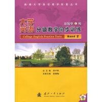 大学英语分级教学同步训练:新题型2级(含光盘)