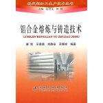 铝合金熔炼与铸造技术\唐剑__现代铝加工生产技术丛书