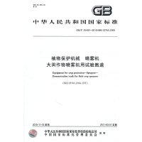 植物保护机械 喷务要 大田作物喷雾机用试验跑道GB/T25402-2010/ISO22763:2006