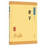 老子(中华经典藏书・升级版)