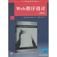 【旧书二手书9成新】Web程序设计(第6版)(国外计算机科学经典教材) (美)塞巴斯塔,王春智,刘伟梅 9787302