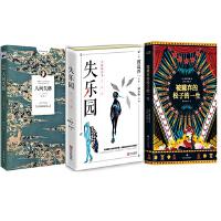 """日本小说""""丧与美""""经典三部(人间失格+失乐园+被嫌弃的松子的一生)"""