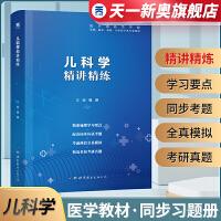 天一卫生部规划教材同步精讲精练医学九版:儿科学(第九轮)