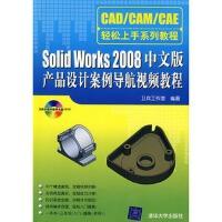 Solid Works 2008中文版产品设计案例导航视频教程(配光盘)(CAD/CAM/CAE轻松上手系列教程)
