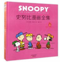 【正版包邮】 史努比漫画全集 1981~1982(全二册)