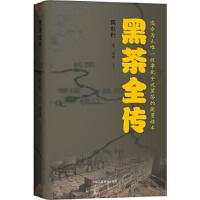 黑茶全传 陈社行 中华工商联合出版社 9787515805535