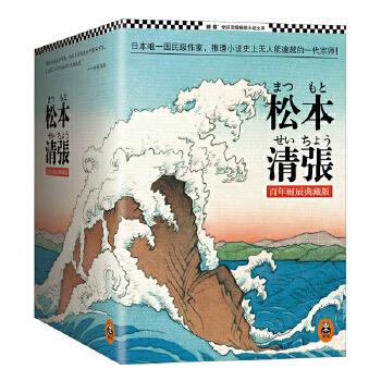 松本清张百年诞辰典藏版套装 日本国民级作家,推理小说史上无人能逾越的一代宗师!八本套装限量上市!读客出品