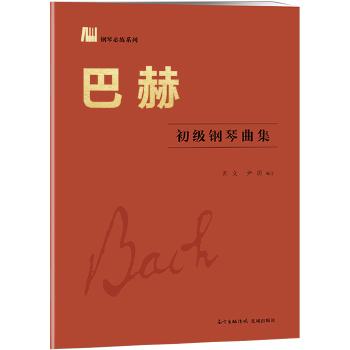 巴赫初级钢琴曲集 (在巴洛克优美的音乐中学习钢琴多声作品的弹奏)