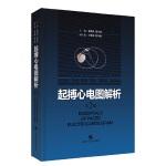 起搏心电图解析(第二版)