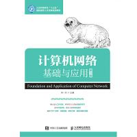 计算机网络基础与应用(第3版)