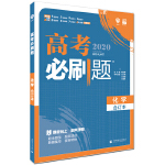 理想树67高考2020新版高考必刷题 化学合订本 高考自主复习用书