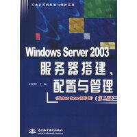 【正版二手书9成新左右】Windows Server 2003服务器搭建、配置与管理(第二版 刘晓辉 水利水电出版社