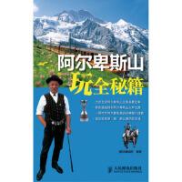 阿尔卑斯山玩全秘籍,墨刻编辑部著,人民邮电出版社,9787115324658