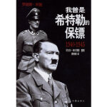我曾是希特勒的保镖(1940-1945) (德)米施 口述,(法)布尔西耶 整理,袁粮钢 作家出版社 97875063