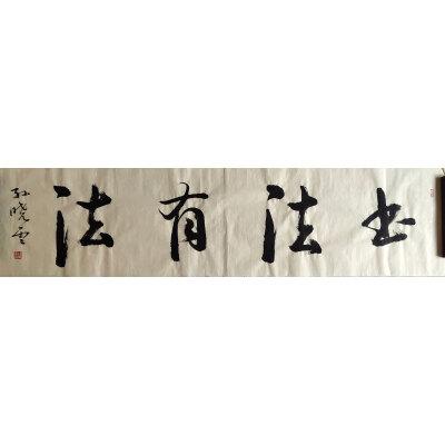 孙晓云 中国书坛领军人物 书法作品