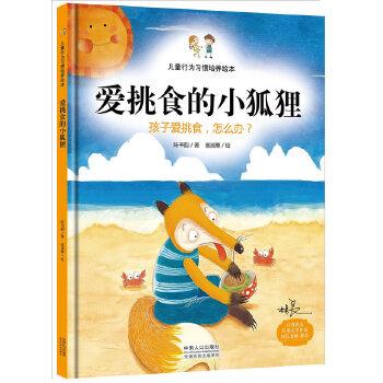 爱挑食的小狐狸:孩子爱挑食,怎么办(精装绘本) 儿童行为习惯培养绘本,父母送给孩子的礼物,畅销台湾6年,台湾儿童文学作家林良倾情推荐。启明星童书馆出品。