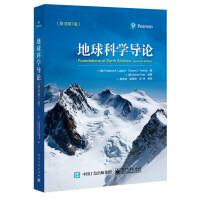 地球科学导论(原书第7版)