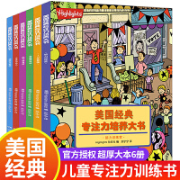 Highlights美国经典专注力培养大书 进阶级全6册 3-4-5-7-8-12岁儿童绘本益智图书 高难度隐藏的图画