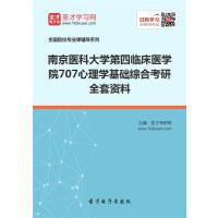 【考研全套】2020年南京医科大学第四临床医学院707心理学基础综合考研全套资料(非纸质书)考试用书教材配套/重点复习