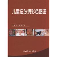 【旧书二手书九成新】儿童皮肤病彩色图谱 马琳 人民卫生出版社 9787117099950
