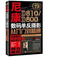 尼康D810D800数码单反摄影从入门到精通,神龙摄影,人民邮电出版社,