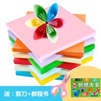 手工彩纸 正方形手工纸彩纸折纸幼儿园儿童DIY折纸材料A4/80g彩色打印纸