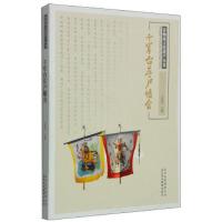 【二手书8成新】物质文化遗产丛书:军台庄户幡会 王朝臣 北京美术摄影出版社