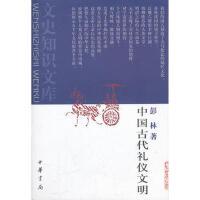【正版二手书9成新左右】中国古代礼仪文明--文史知识文库 彭林 中华书局